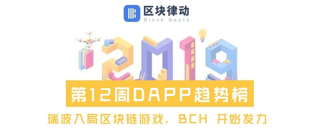 DAPP趋势榜:瑞波入局区块链游戏 BCH 开始发力DAPP