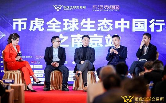 币虎全球生态中国行第二站——南京站隆重召开