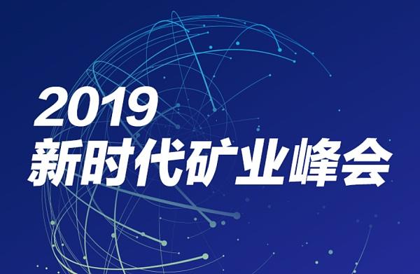 2019新时代矿业峰会