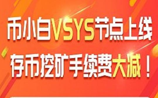 币小白VSYS节点上线 存币挖矿手续费大减