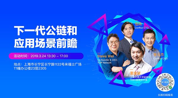 Conflux(上海站) | 下一代公链和应用场景前瞻