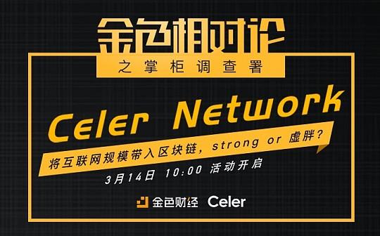 Celer Network董沫:未来95%以上的区块链交互都将发生在链下|掌柜调查署