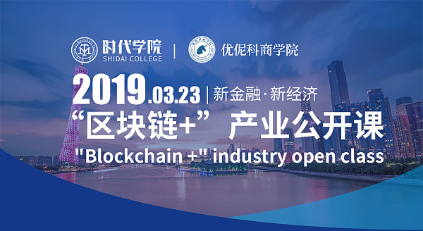 """新金融·新经济——区块链商学院2019""""区块链+""""产业公开课"""