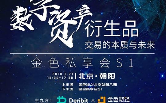 金色私享会S1暨金色沙龙北京站第八期举办在即