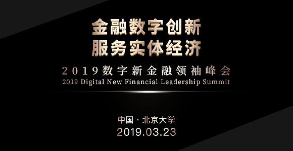 金融数字创新服务实体经济—2019数字新金融领袖(北京大学)