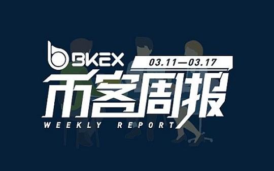 币客BKEX周报(03.11--03.17)