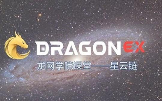 星云链受邀至DragonEx龙网社群路演:协作的未来·星云链的自治元网络之路