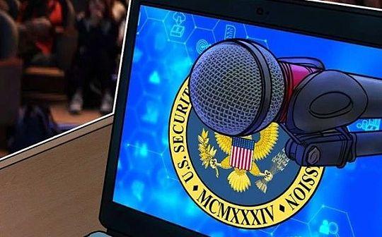 美国SEC将在5月举办区块链及数字资产公共论坛