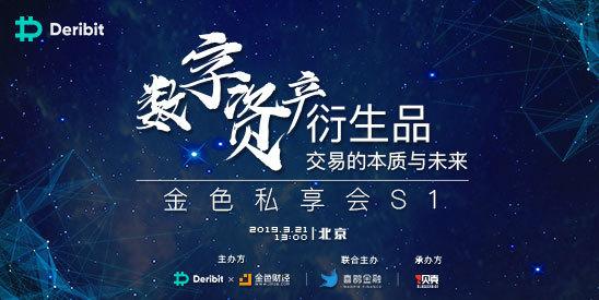 金色S1私享会暨金色沙龙北京站第八期数字资产