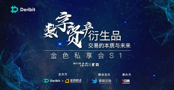 金色私享会S1暨金色沙龙北京站第八期数字资产衍生品交易的本质与未来
