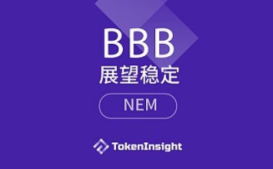 NEM:评级BBB 展望稳定 | TokenInsight 评级报告