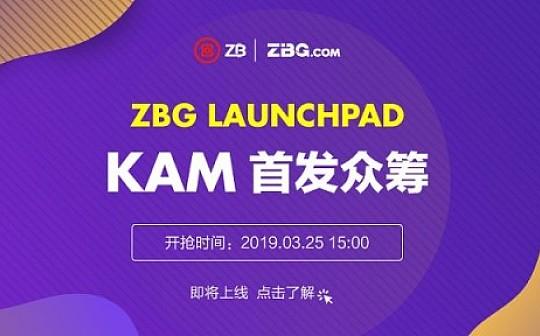 ZBG Launchpad 首发众筹项目Kamari(KAM)即将上线