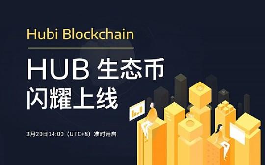 平台币迎来利好 万众瞩目的HUB生态币终于闪耀上线