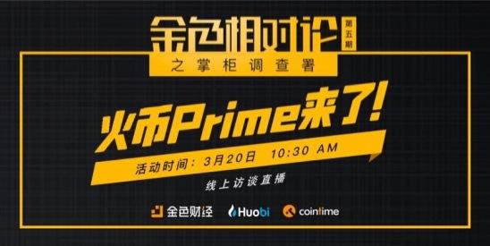火币Prime来了!