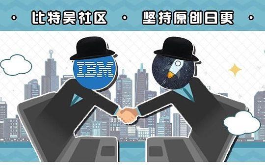 IBM布局区块链 跨境支付行业或面临重新洗牌
