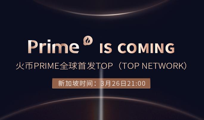 火币宣布开启优选上币通道Huobi Prime 首个项目TOP 26日上线