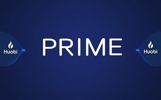 解读:Huobi Prime为什么不是另一个LaunchPad