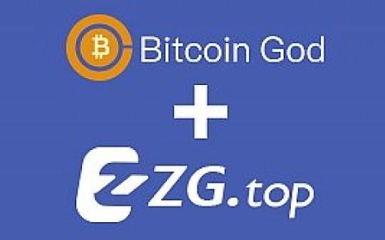 ZG.TOP携手宝二爷上线Bitcoin God