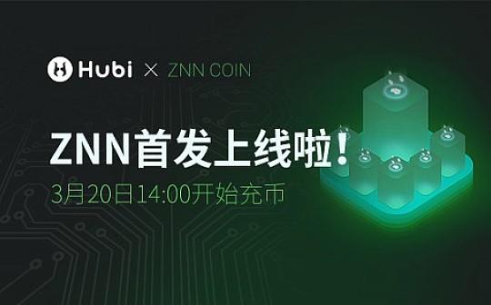 ZNN在Hubi交易所全球首发上线 打造游戏交易新体验