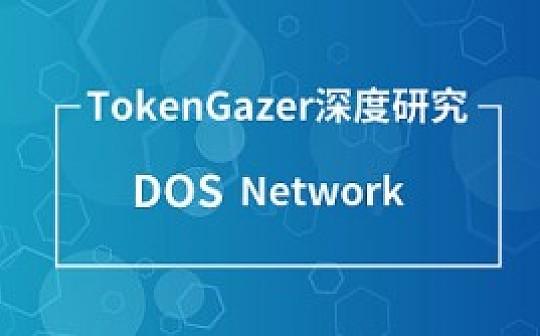 TokenGazer深度研究 | DOS Network:去中心化预言机应用广泛 受制于DApp生态发展
