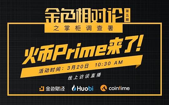 独家|火币全球站CEO七爷:Prime上线首发解读