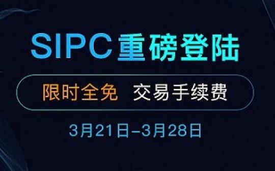 SIPC荣耀登陆ZT.COM交易所   限时全免交易手续费