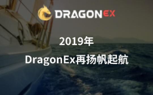 2019 DragonEx再起航