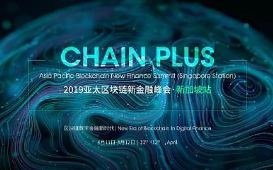 去Chain Plus了解区块链金融 现在还不晚