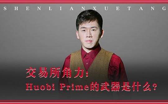 火币全球站CEO七爷:Huobi Prime是狙击小币种市场 反超友商的战略