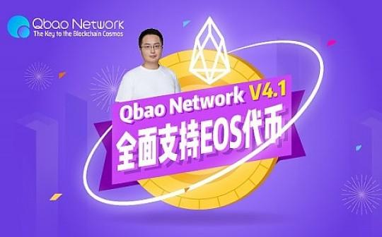 Qbao Network钱包V4.1即将上线全面支持EOS生态