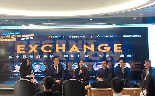 金色沙龙香港站第一期圆桌讨论:数字货币交易所的危与机