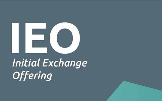 当大佬们在谈论IEO时 他们在谈什么