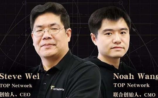 TOP Network创始人Steve:6000万通讯用户或将上链