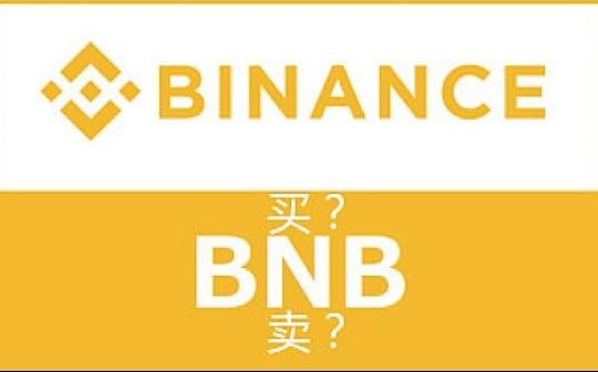 今年以来已涨154%的爆红平台币BNB 该买还是该卖?