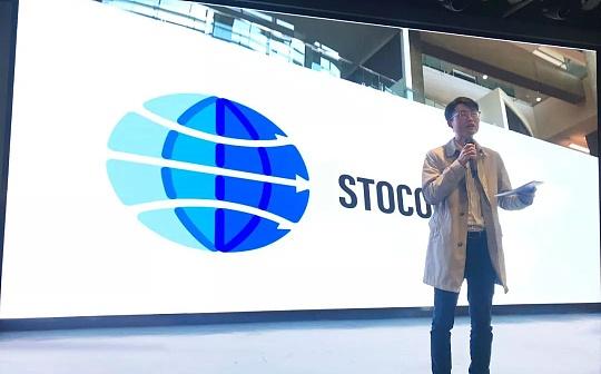 STOCOOP:建立于国与国之间 衔接数字证券产业链分工的跨平台业务协作机制