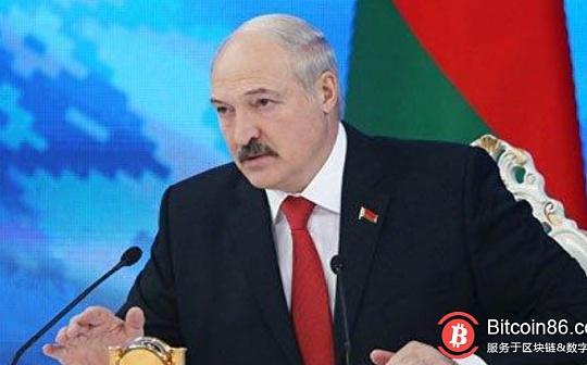白俄罗斯想借助区块链技术成为全球科技中心