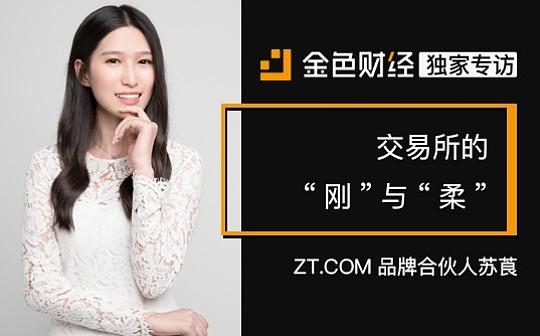 """ZT.COM品牌合伙人苏莨:交易所的""""刚""""与""""柔"""""""