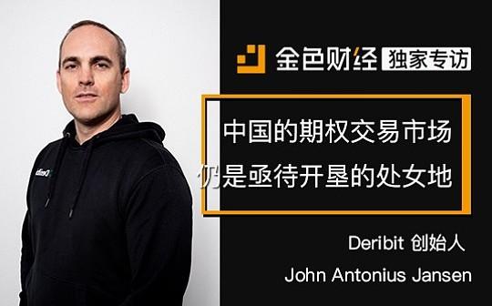Deribit 创始人 John Jansen:中国的期权交易市场仍是亟待开垦的处女地