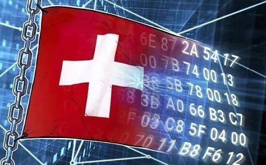瑞士联邦委员会启动区块链法律磋商