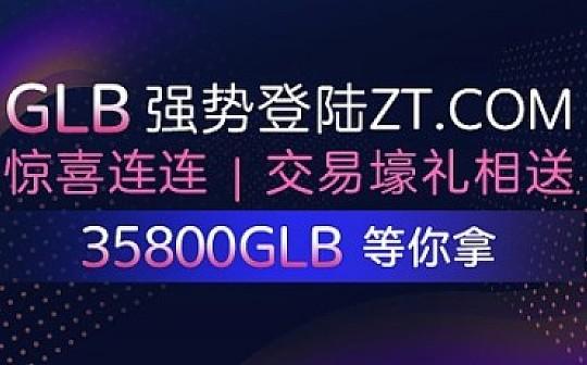 GLB全球矿场交易排名大赛火热来袭  等你来战