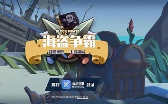 为何 3D 区块链 DApp 手游《海盗争霸》首发 GXChain ?