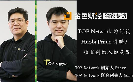 TOP Network为何获Huobi Prime青睐?项目创始人如是说 | 金色财经独家专访
