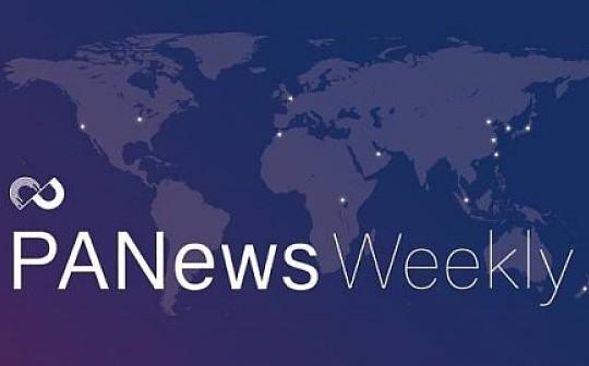 北京互金协会提示稳定币、IEO等风险 上周披露融资总额超千万美金 | PA周刊