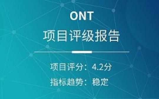TokenGazer评级丨ONT:发展平衡无突出特色 分布式信任体系构建尚需时日