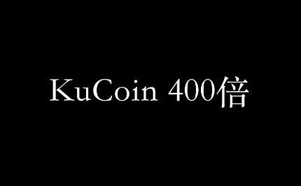 曾经有一个币在KuCoin拉了400倍 惊为天人 你还记得吗