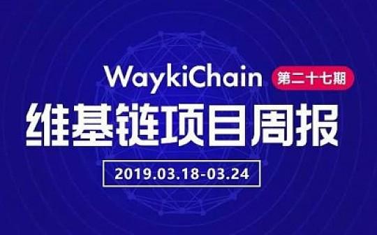 维基链WICC项目进展周报第27期