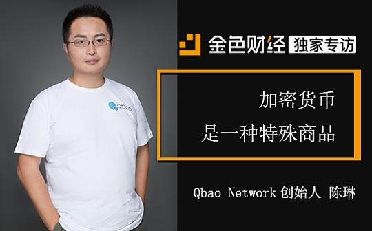 Qbao Network创始人陈琳:加密货币是一种特殊商品   金色财经独家专访