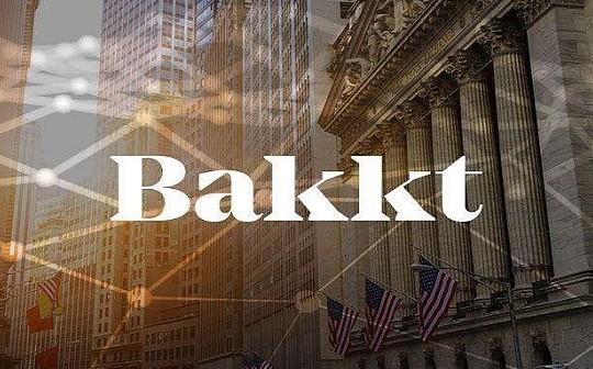 指望Bakkt带来牛市 我们是要存疑的