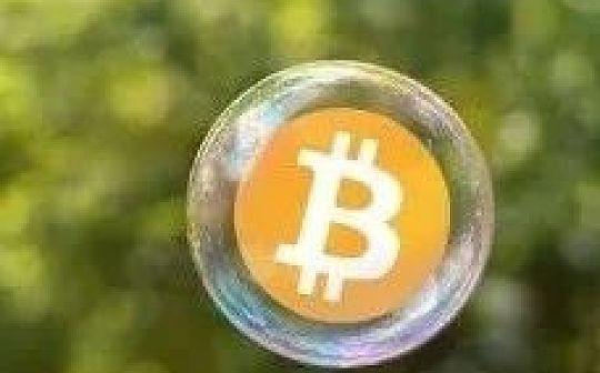比特币是史上最大泡沫?还是刺破泡沫的针?