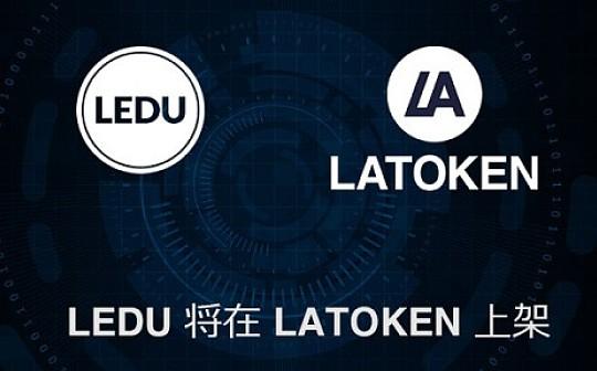 LEDU 将在 LATOKEN 上架